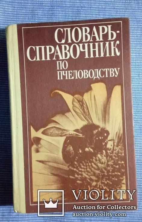 Словарь - Справочник по пчеловодству. А. И. Черкасова, фото №2