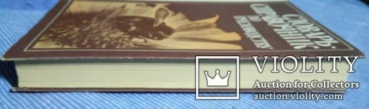 Словарь - Справочник по пчеловодству. А. И. Черкасова, фото №7