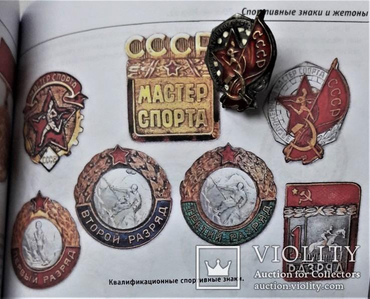 Знак Заслуженный мастер спорта СССР, копия, №024, фото №13