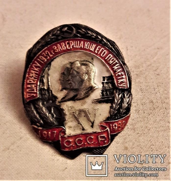 Знак Ударнику 1932 года завершающего пятлетку, СССР, 15 лет Октября, копия, №842, фото №5