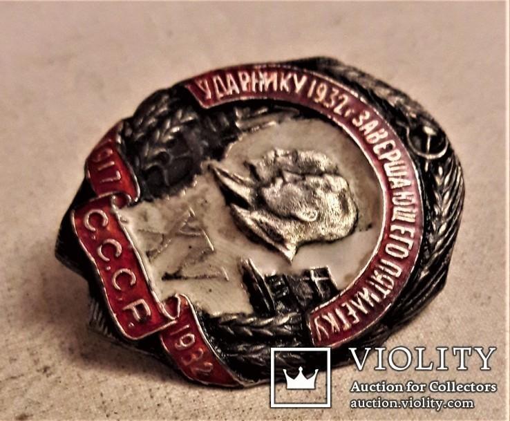 Знак Ударнику 1932 года завершающего пятлетку, СССР, 15 лет Октября, копия, №842, фото №2