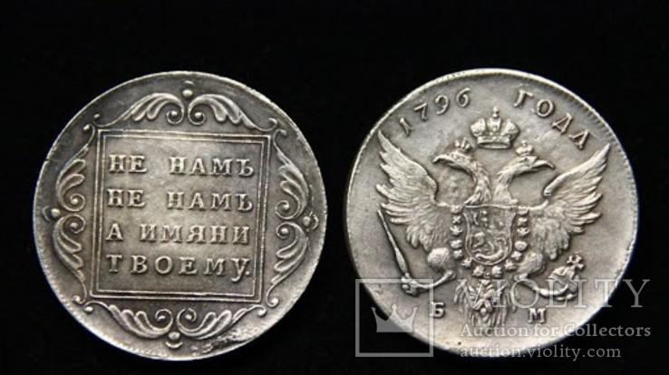 1 рубль 1796 год рубль БМ с орлом копия павла 1