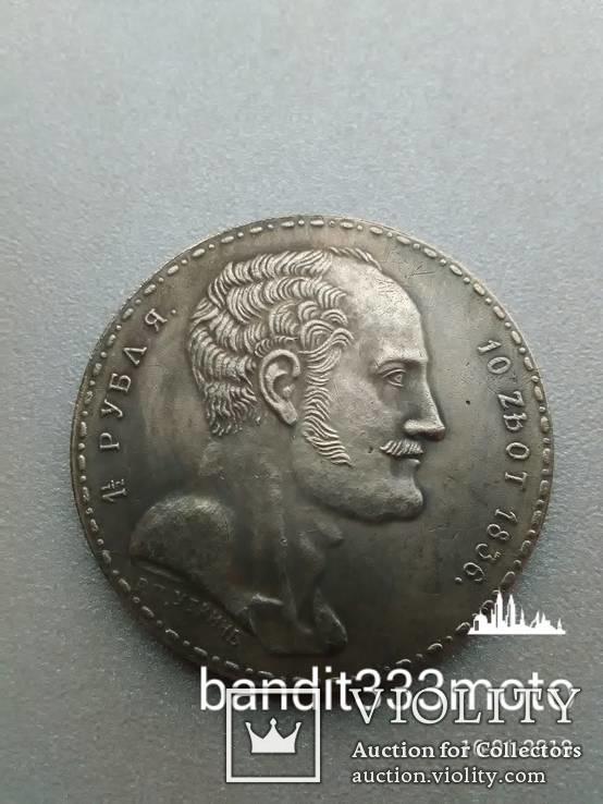 1 1/2 рубля 10 злотых 1836 года Семейный (УТКИН) копия монеты, фото №2