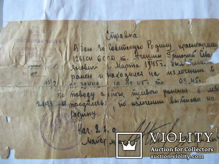 Справка о ранении Фото ГСС Открытка Газета, фото №11