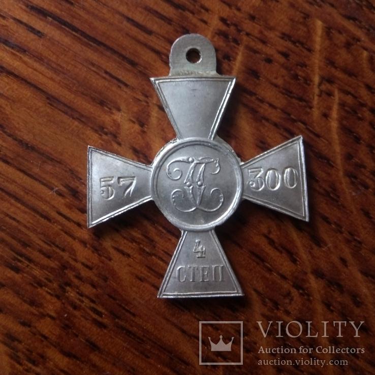 Знак отличия военного ордена святого Георгия серебро Копия Штамп до 2001 года, фото №10