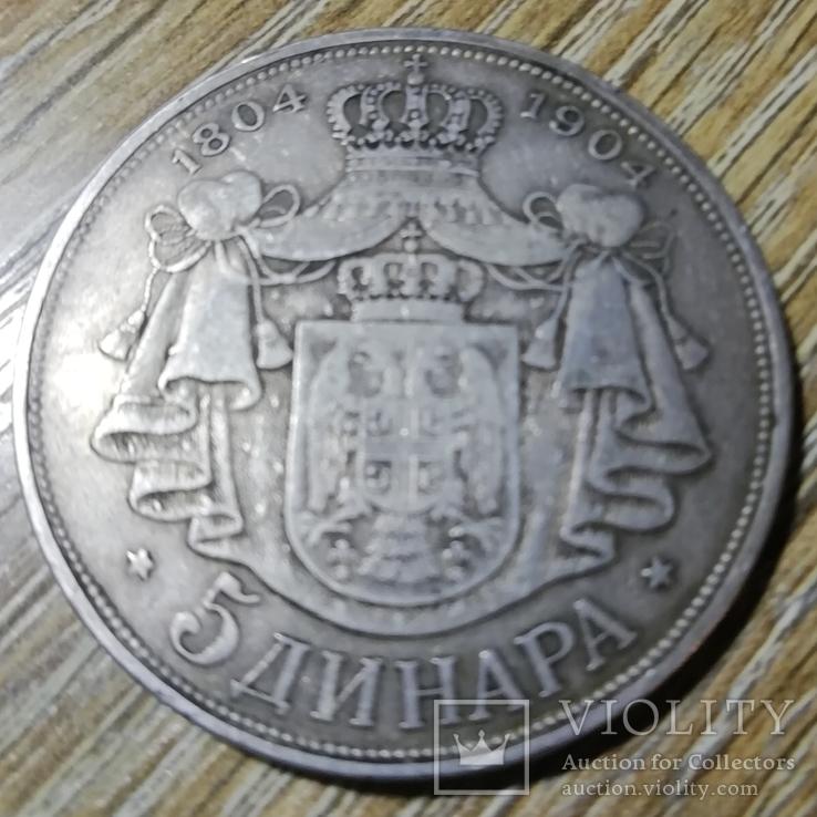 Сербия 5 динаров 1904 г.