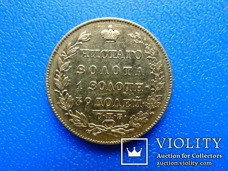 5 рублей. 1831 год. ПД, фото №3