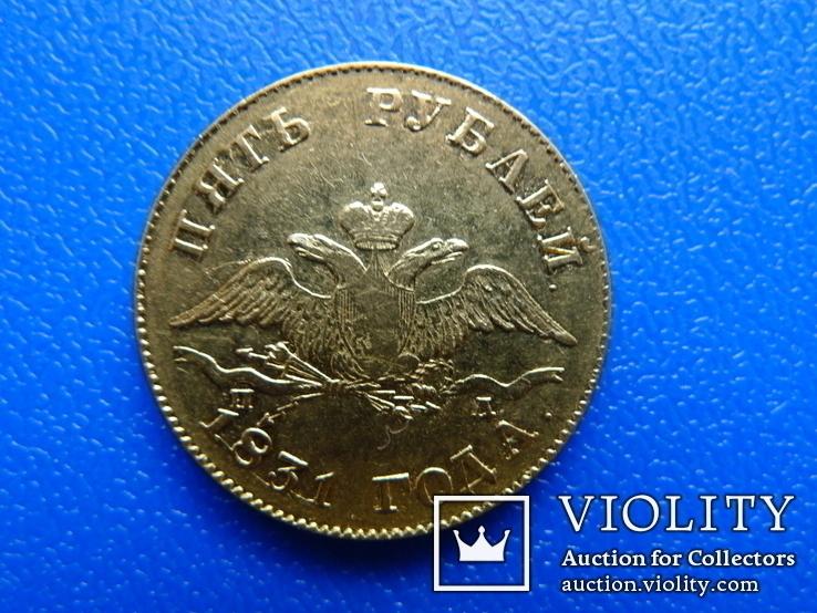 5 рублей. 1831 год. ПД, фото №2