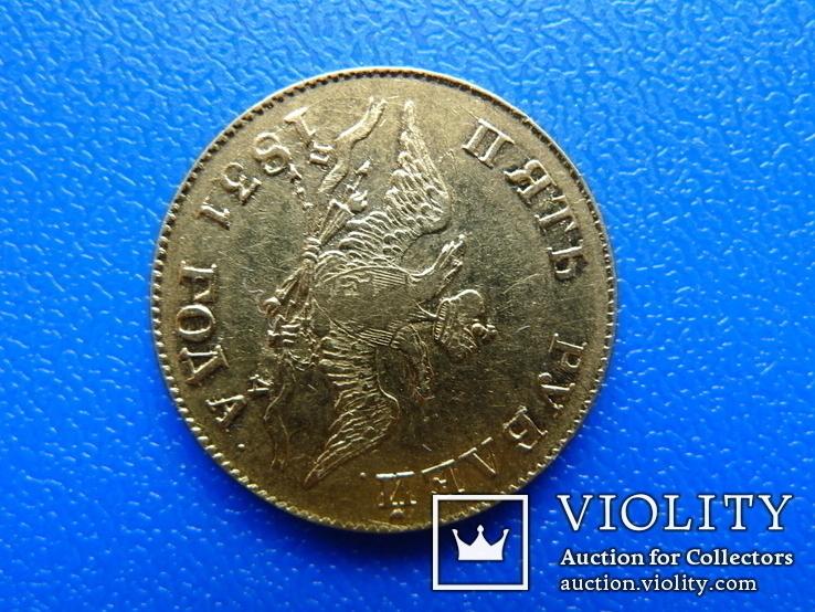 5 рублей. 1831 год. ПД, фото №6