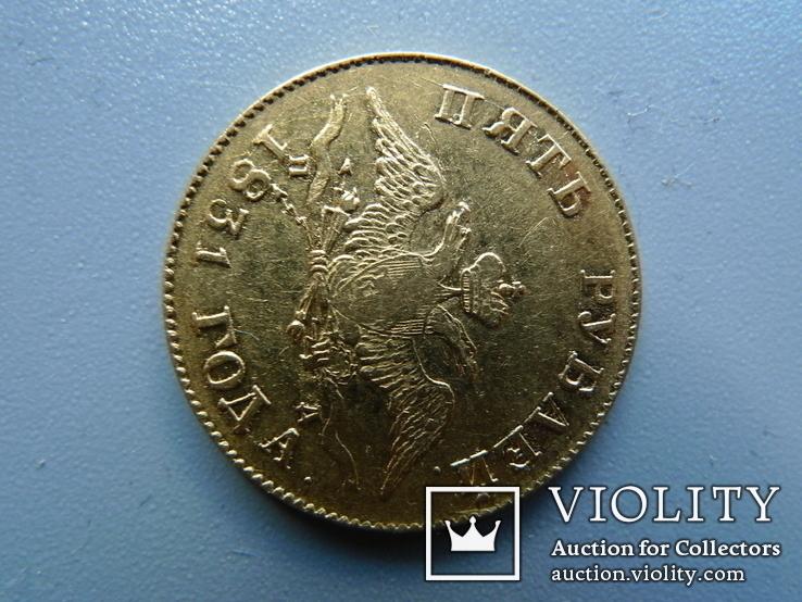 5 рублей. 1831 год. ПД, фото №11