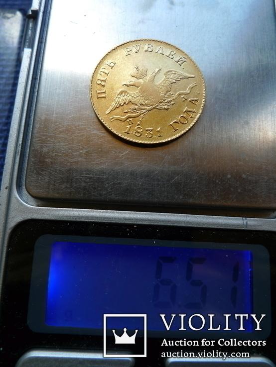 5 рублей. 1831 год. ПД, фото №13