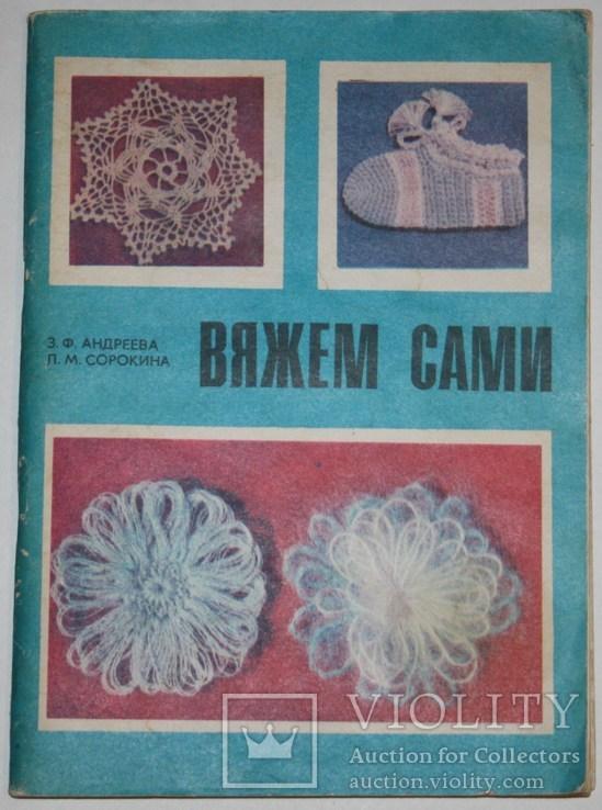 "Книга З.Ф.Андреева.,Л.М.Сорокина ""Вяжем сами"", фото №2"