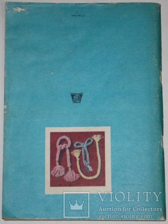 "Книга З.Ф.Андреева.,Л.М.Сорокина ""Вяжем сами"", фото №3"
