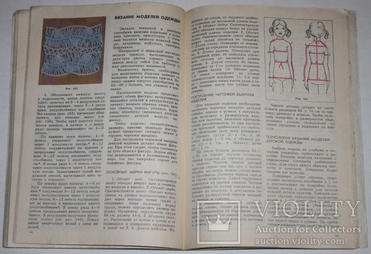 "Книга З.Ф.Андреева.,Л.М.Сорокина ""Вяжем сами"", фото №6"