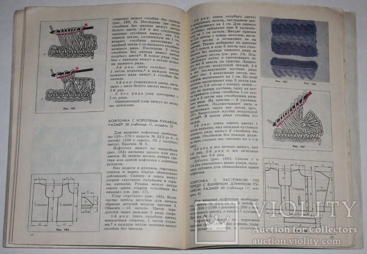 "Книга З.Ф.Андреева.,Л.М.Сорокина ""Вяжем сами"", фото №7"