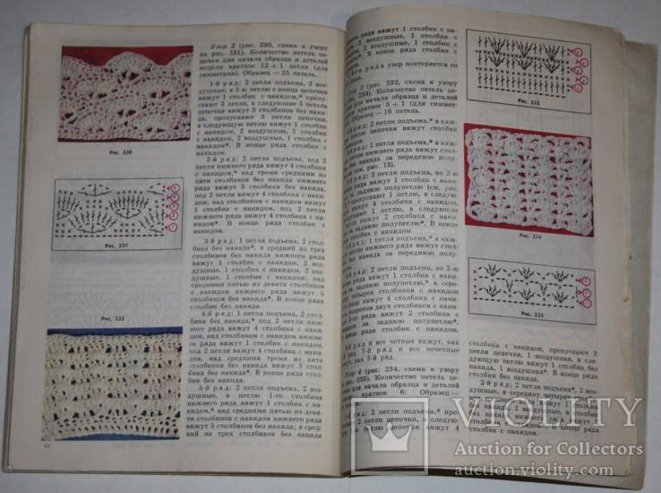 "Книга З.Ф.Андреева.,Л.М.Сорокина ""Вяжем сами"", фото №9"