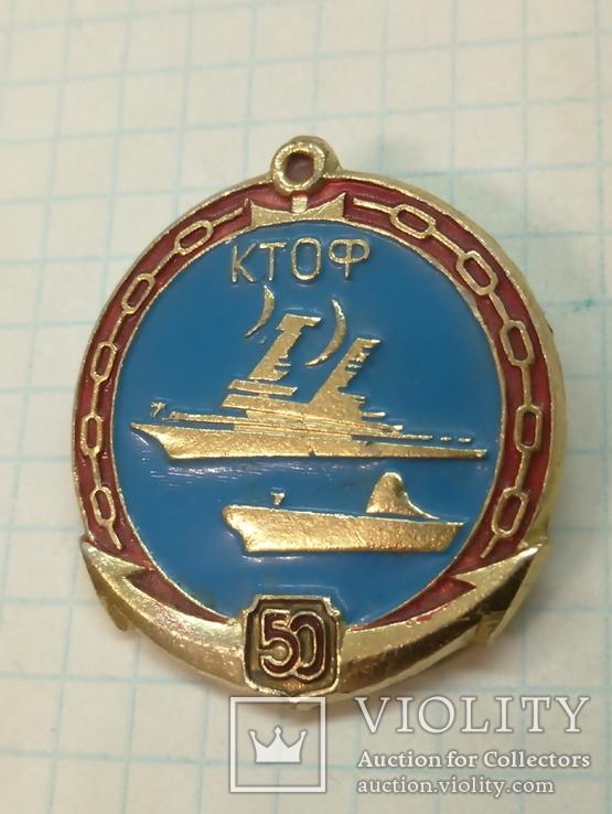 КТОФ - 50 лет. В память о службе, фото №3