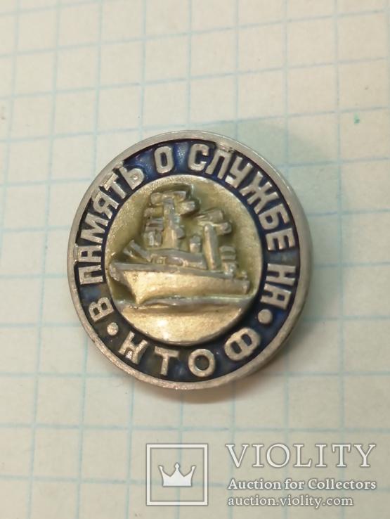 КТОФ - 50 лет. В память о службе, фото №5