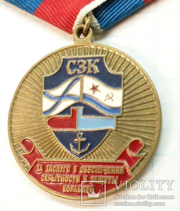 Академик Александров - служба защиты кораблей, фото №2