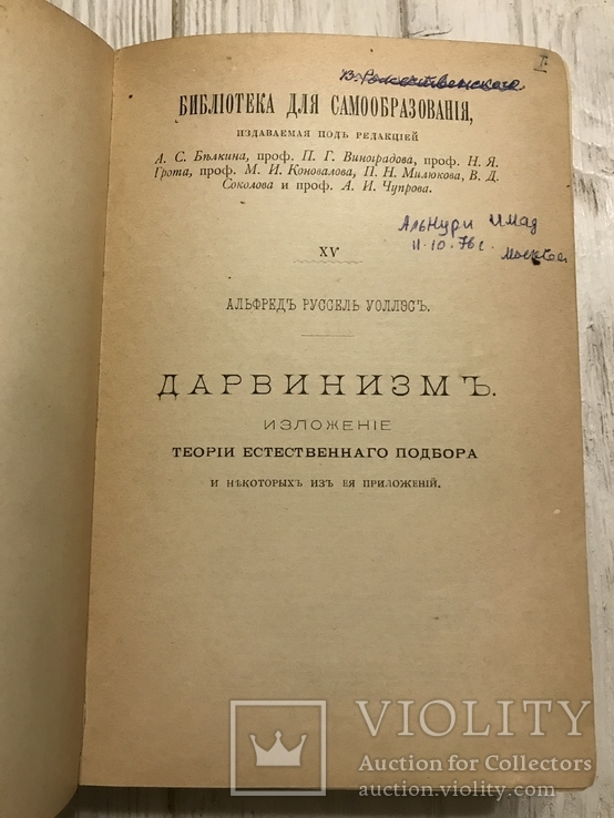 1898 Дарвинизм: Теория естественного подбора, фото №4