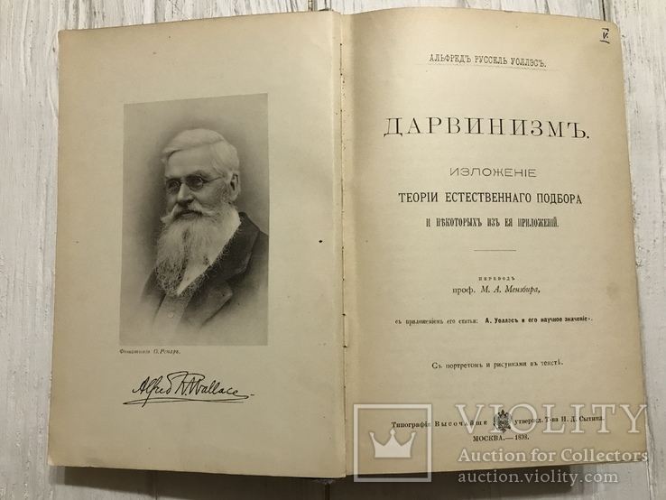 1898 Дарвинизм: Теория естественного подбора, фото №2
