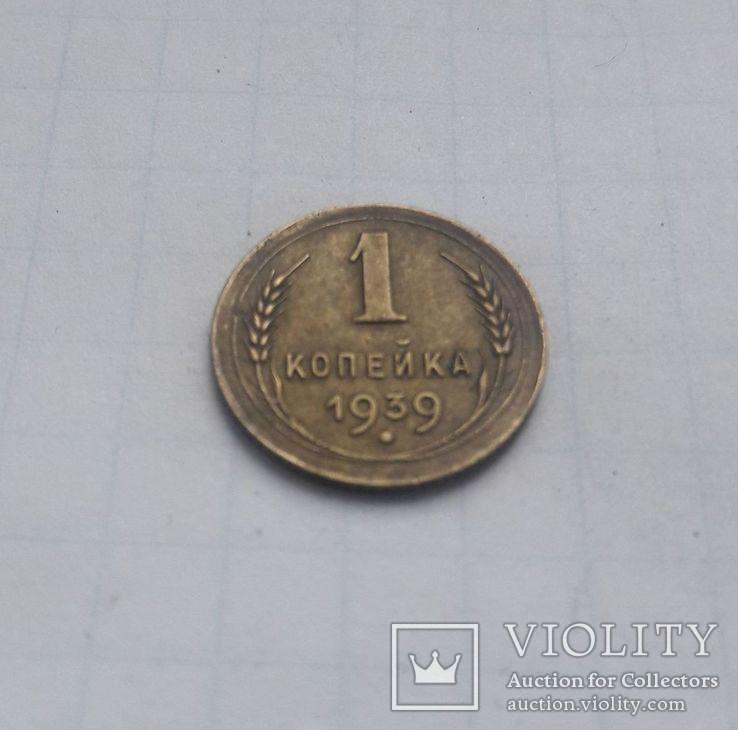 1 копейка 1939 г., фото №2