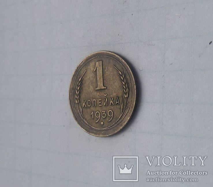 1 копейка 1939 г., фото №3