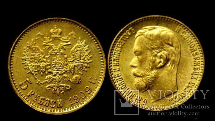 5 рублей 1909 года Николай 2 копия