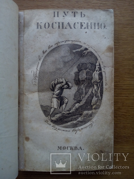 Путь ко Спасению 1838 Феодор Эмин, фото №2