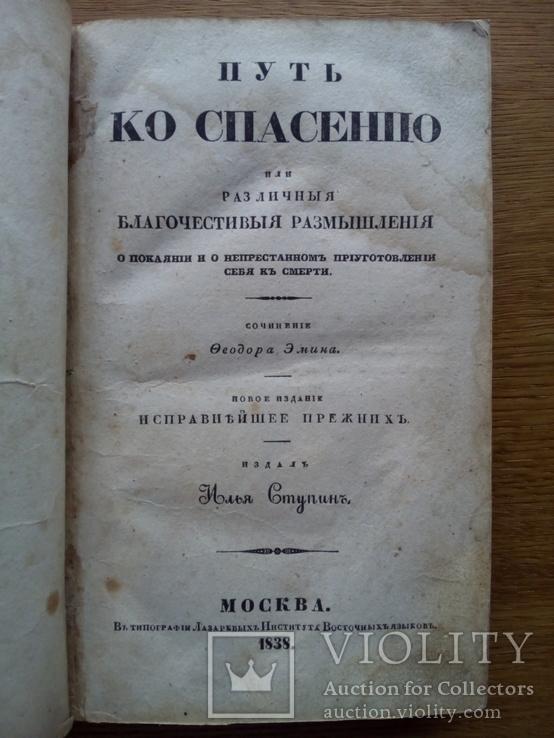 Путь ко Спасению 1838 Феодор Эмин, фото №4