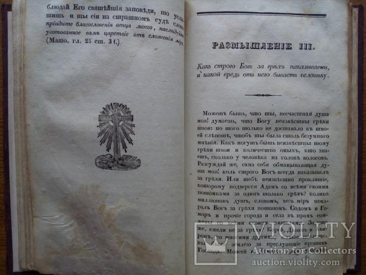 Путь ко Спасению 1838 Феодор Эмин, фото №9