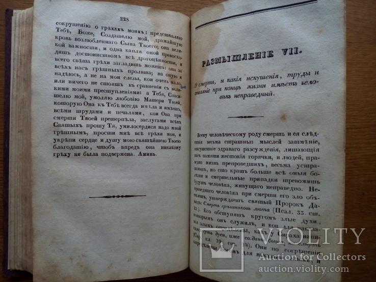 Путь ко Спасению 1838 Феодор Эмин, фото №11