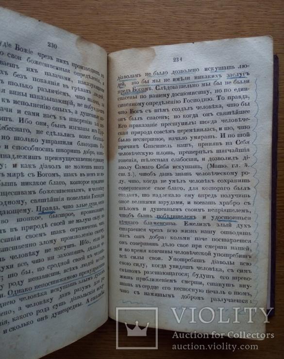 Путь ко Спасению 1838 Феодор Эмин, фото №12
