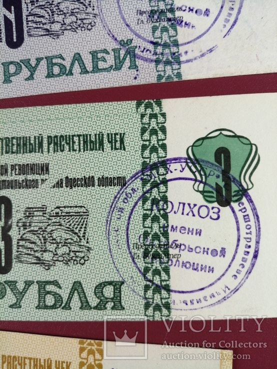 Внутрихозяйственные чеки 5,3 и 1 рубль с печатями предприятия, фото №4