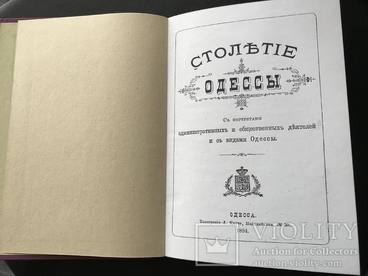 1894 Столетие Одессы, фото №4