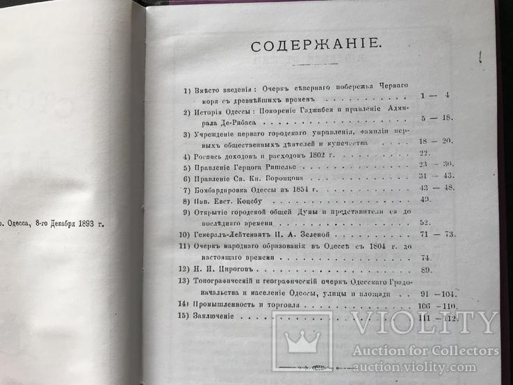 1894 Столетие Одессы, фото №5