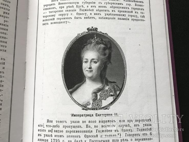 1894 Столетие Одессы, фото №7