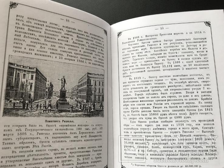 1894 Столетие Одессы, фото №8