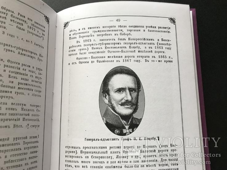 1894 Столетие Одессы, фото №11