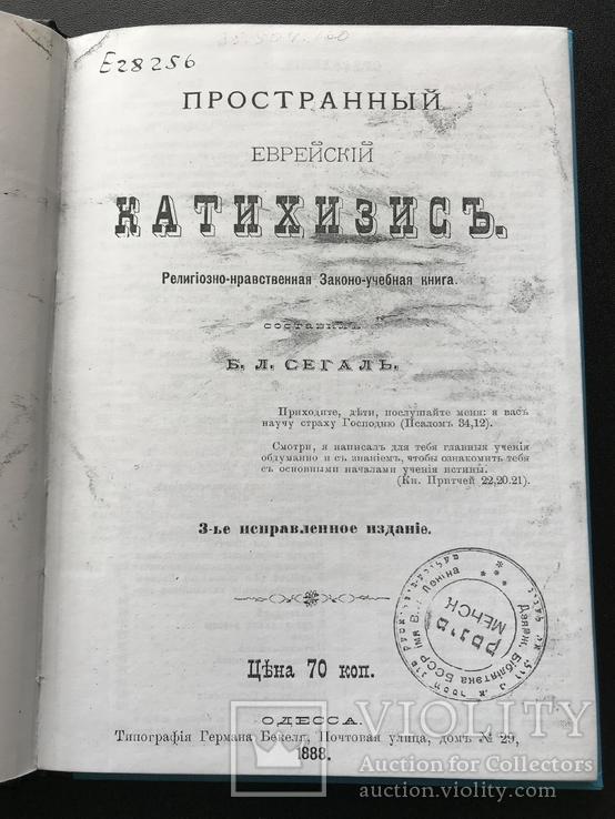1888 Сагаль. Пространный еврейский катихизис. Иудаика, фото №2