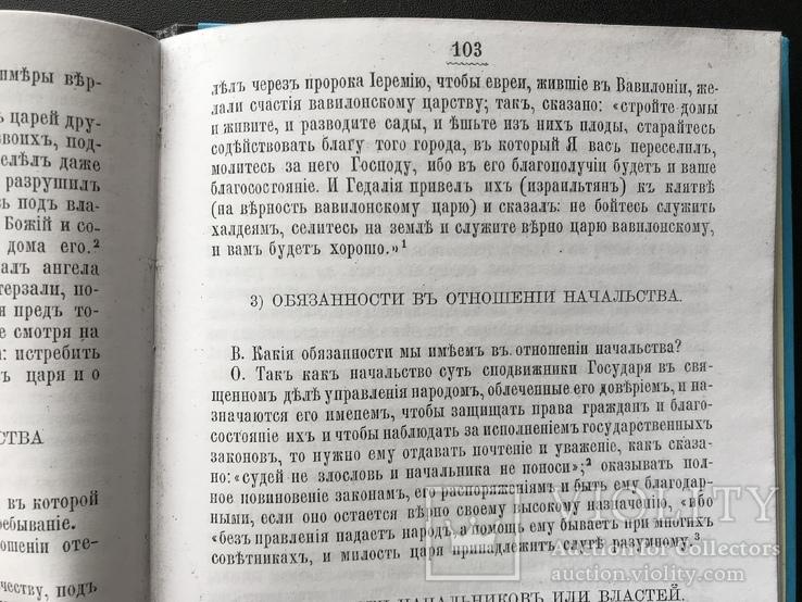 1888 Сагаль. Пространный еврейский катихизис. Иудаика, фото №8
