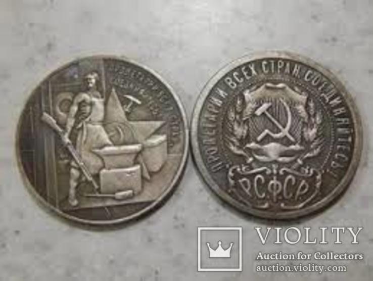 1 Рубль 1920 г РСФСР пробная копия монеты без номинала