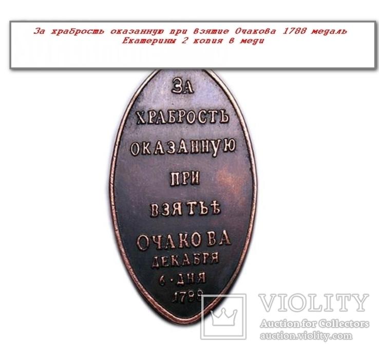 За храбрость оказанную при взятие Очакова 1788 медаль Екатерины 2 копия в меди, фото №2