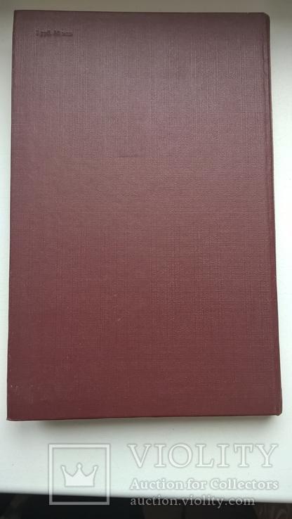 Сборник законодательных актов о государственных наградах СССР, фото №4