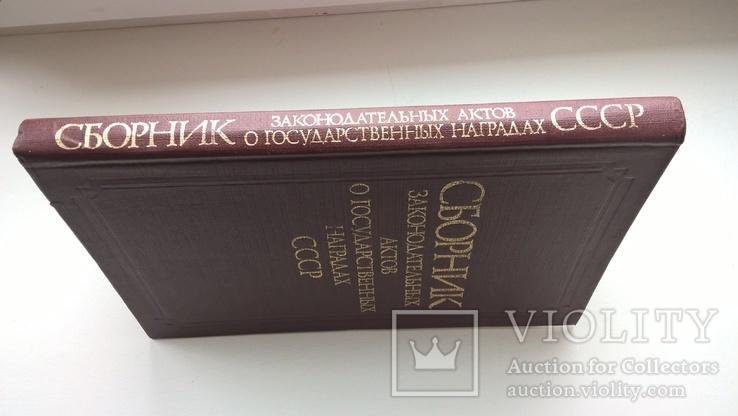 Сборник законодательных актов о государственных наградах СССР, фото №3