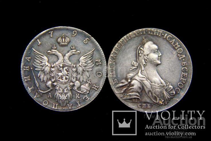 Полтина 1795 года Екатерина 2 копия