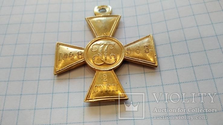 Георгиевский крест 2 степени №48563 пробивка см.видеообзор, фото №3