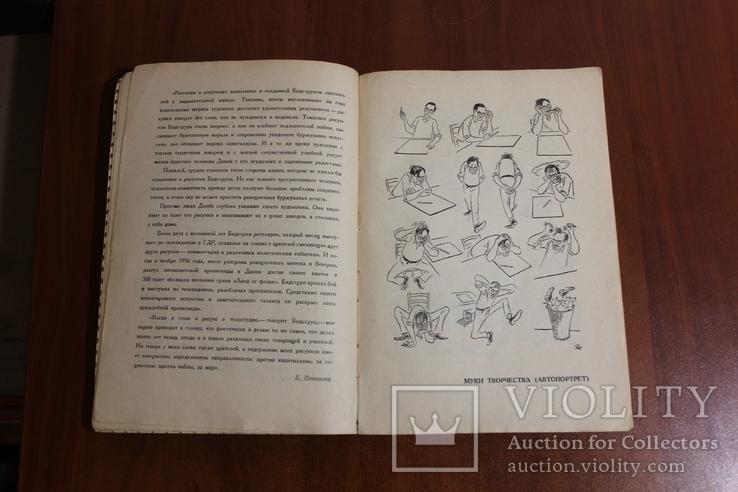 Херлуф Бидструп. Карикатуры, фото №6
