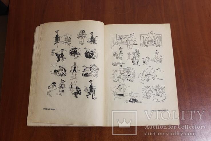 Херлуф Бидструп. Карикатуры, фото №7