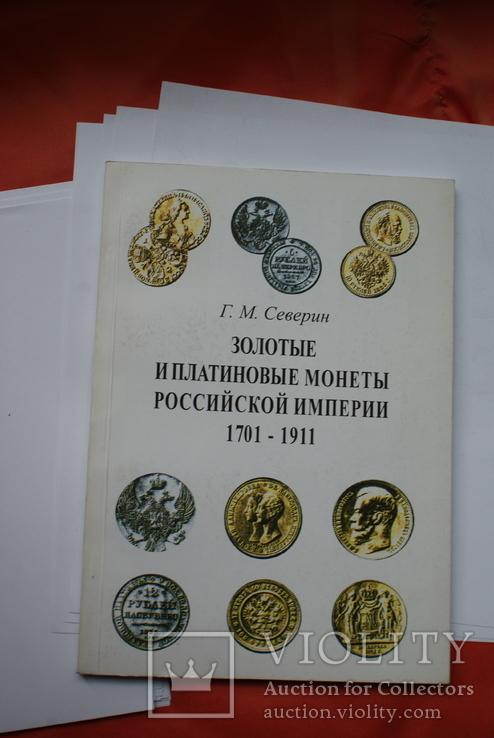 Каталог золотые и платиновые монеты российской империи, фото №2